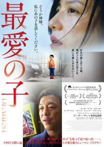 saiai_hon_chirashi